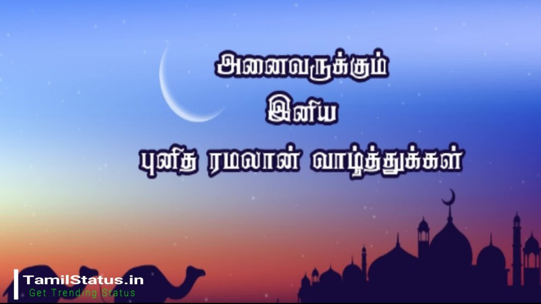 Ramzan Whatsapp Video Status from Tamil Status