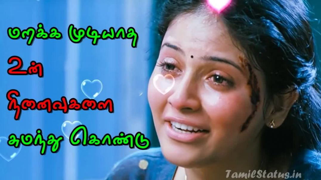 Painful Lines WhatsApp Love Status in Tamil