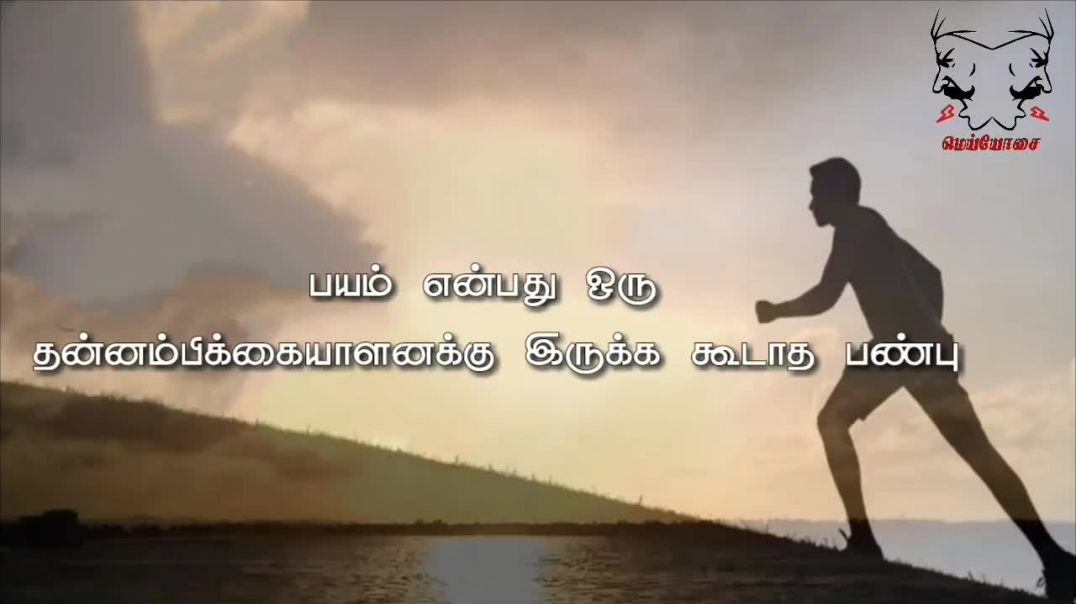 Meiyosai Whatsapp Video Status | Tamil Motivational Status | TamilStatus