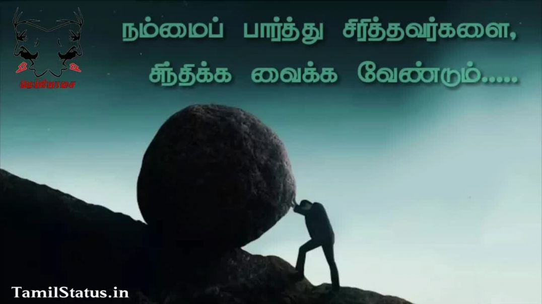 Tamil Motivational WhatsApp Video Status | Never Ever Give Up Status | Tamil Status Downloads