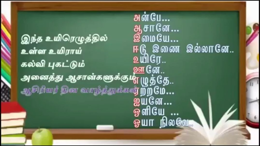 Teacher's day quotes | Tamil greetings wishes WhatsApp status