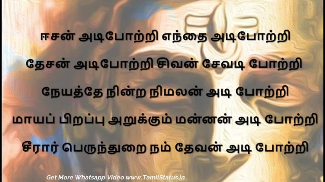 New Tamil Whatsapp Status Video | Devotional Whatsapp Status in Tamil