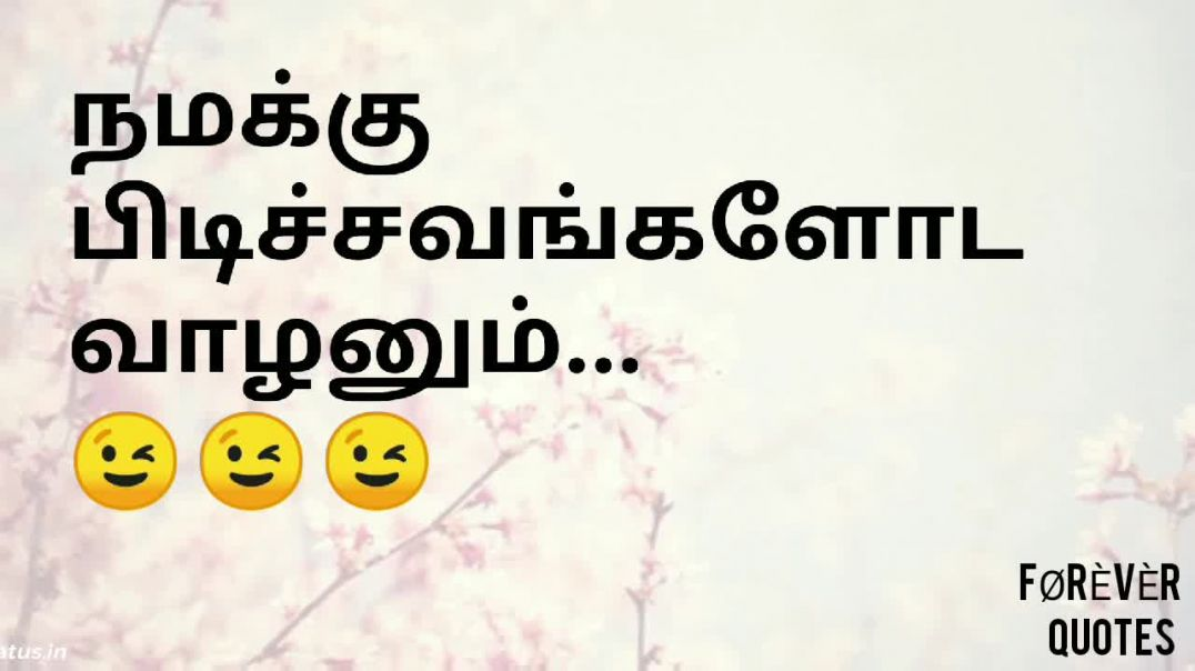 Best Kavithai Whatsapp Status Video Download | Tamil Status | Motivational Quotes