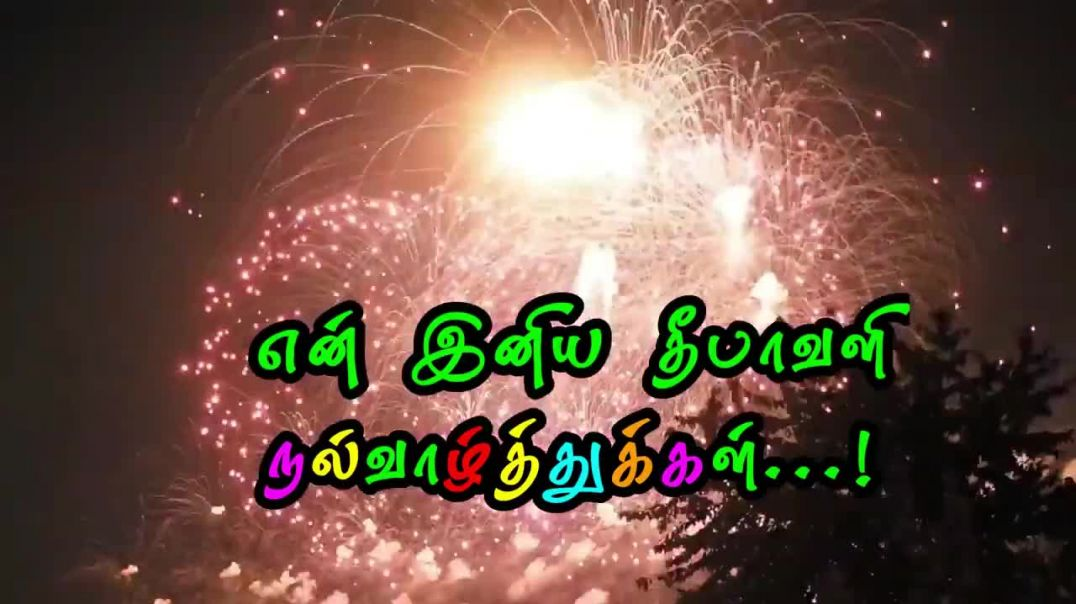 Happy diwali whatsapp status 2018 video in Tamil | Tamil Status