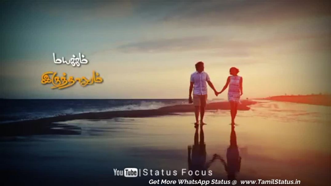 Ilayaraja Love Songs Whatsapp status | Tamil Whatsapp Status Video Free Download Love Songs
