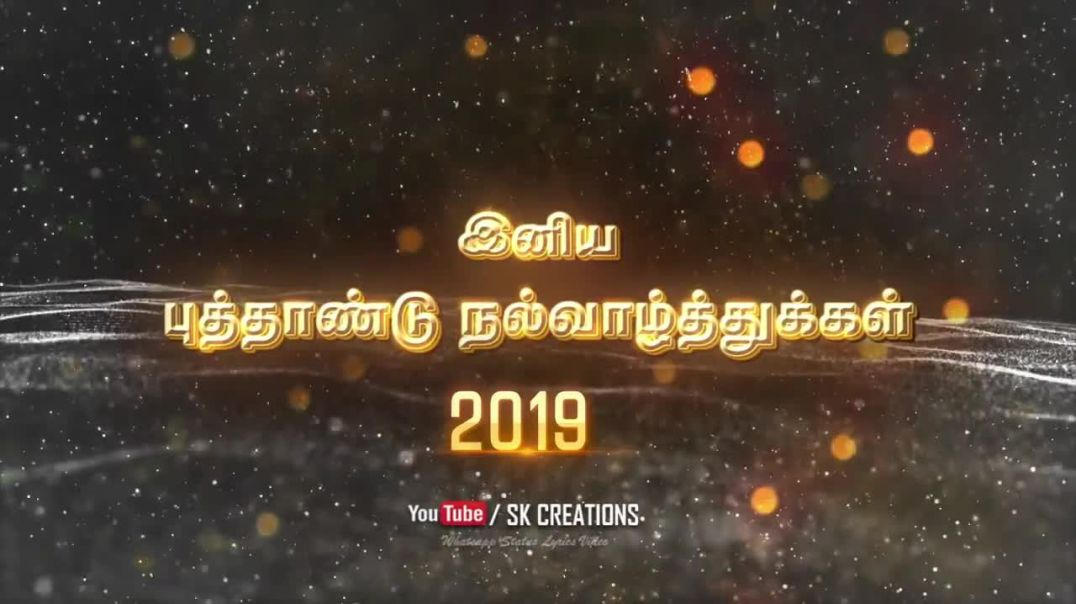 Download New Year 2019 Wishes in Tamil Status | Tamil whatsapp status