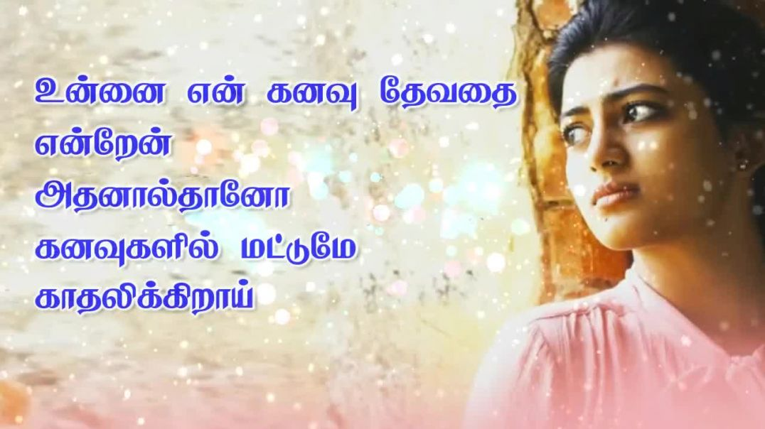 Tamil Status for Heart Broken Love Feel Song | Whatsapp status in tamil