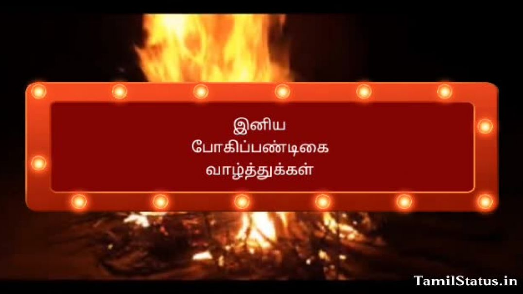 Happy Bhogi Whatsapp Status in Tamil { 2019 }
