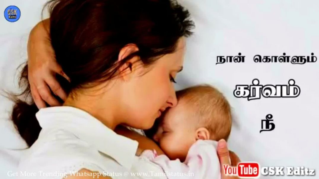 Mother songs tamil whatsapp status || Tamil status