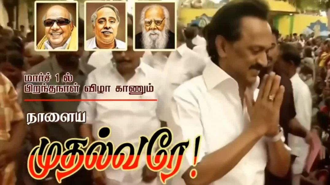Happy Birthday MK Stalin WhatsApp Status in Tamil