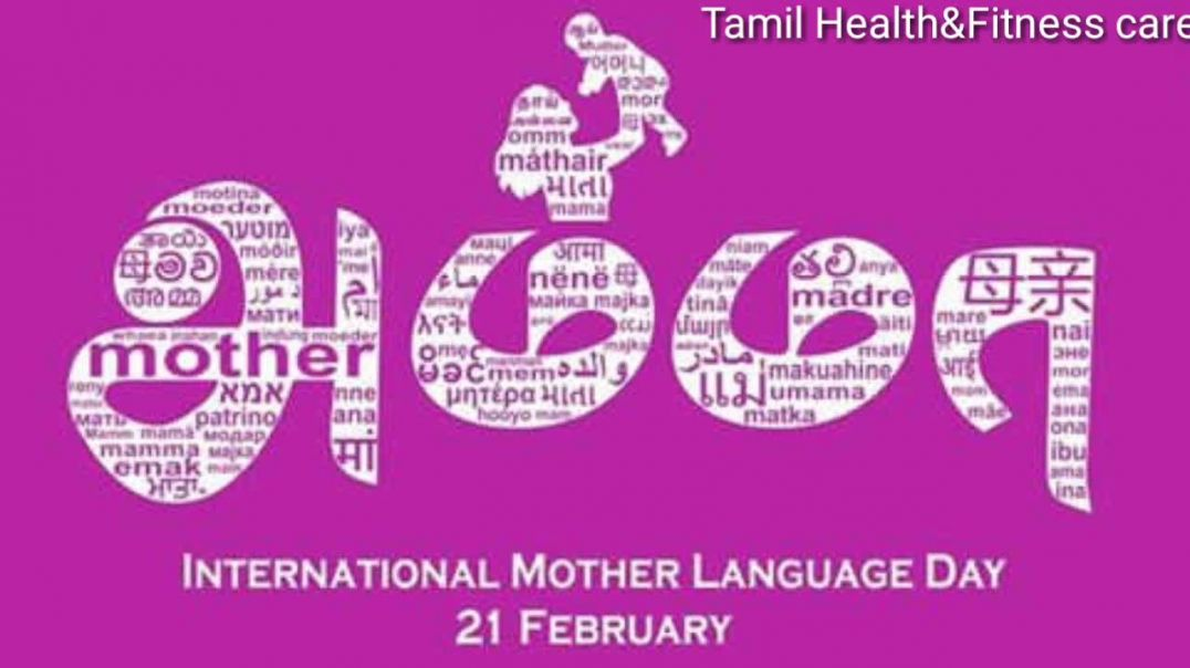 International mother language day whatsapp status || Tamil status
