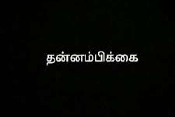 Tamil Motivational Quotes for Whatsapp Status