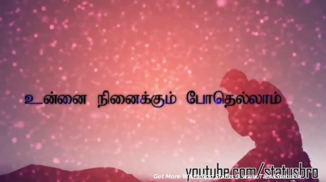 Tamil Cute Lines Whatsapp Status || Love status in Tamil