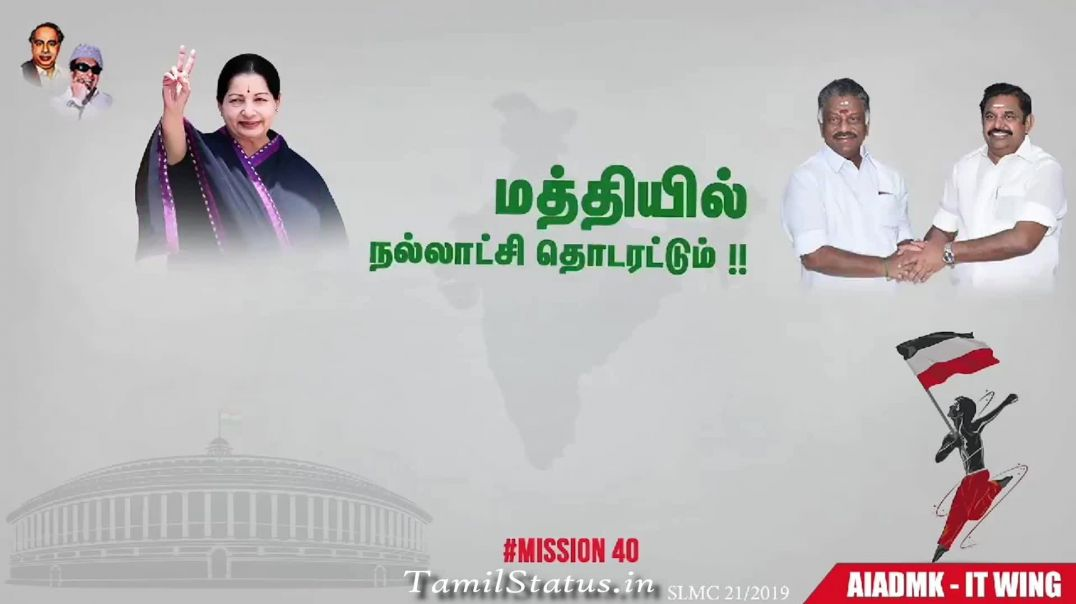 ADMK Advertisement Videos for Whatsapp Status in Tamil | TamilStatus