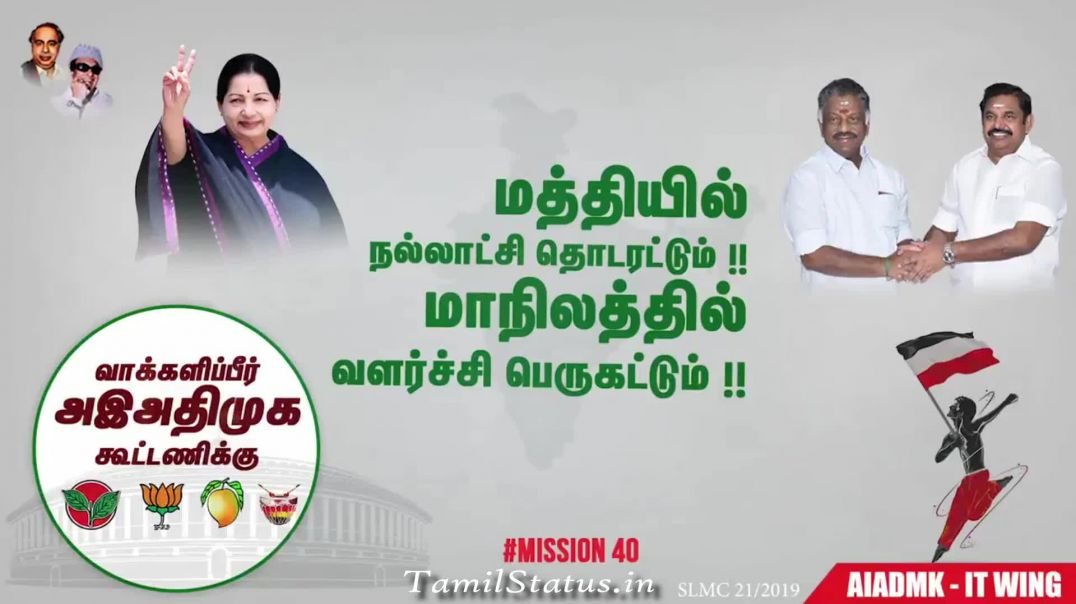 ADMK Advertisement Whatsapp Videos Status in Tamil | #Vote4ADMK