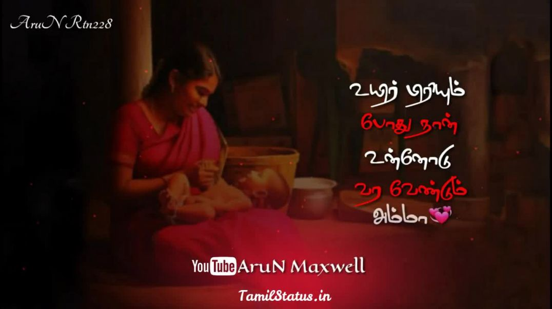 Amma whatsapp status in tamil video songs download || Tamil Status free download