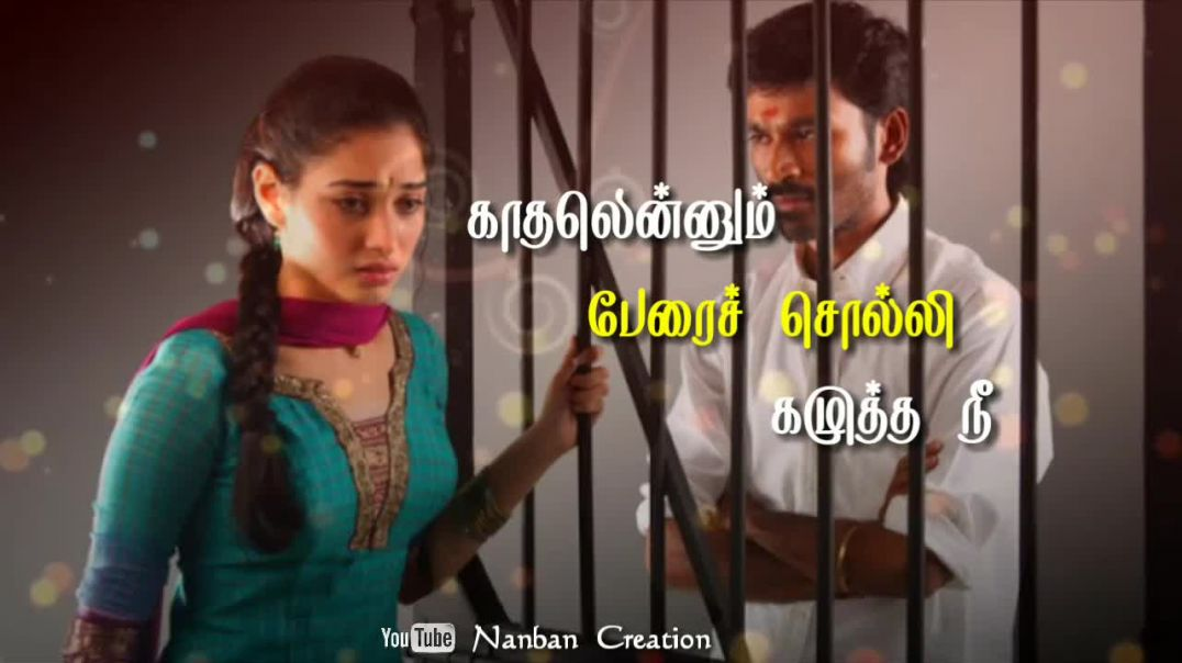 Dhanush love feeling  status in Tamil whatsapp status videos | Tamil status