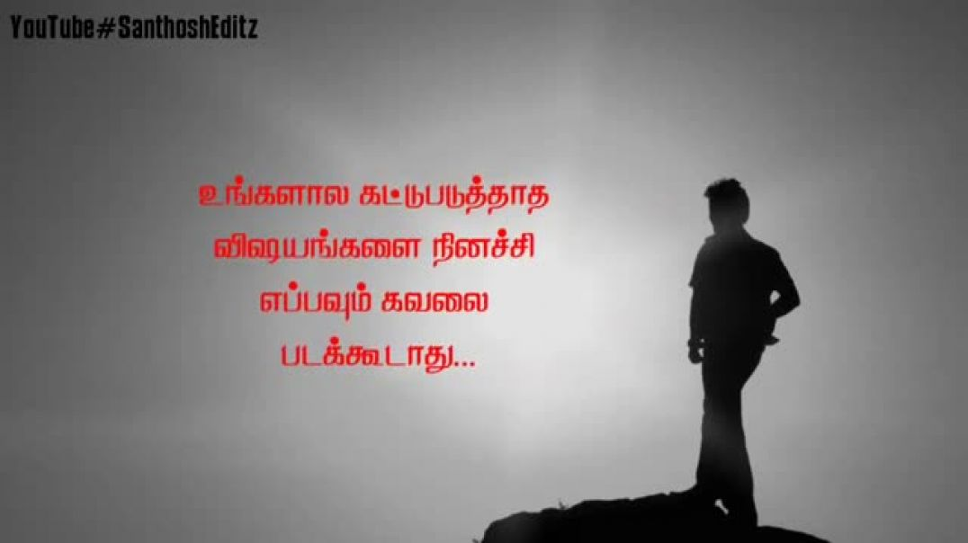 Mind Relax WhatsApp Status Download Videos in Tamil