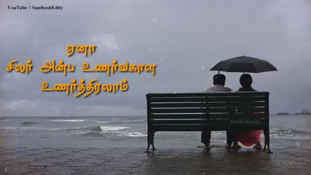 Sad Love Heart Touching Girls Dialogue WhatsApp Status in Tamil
