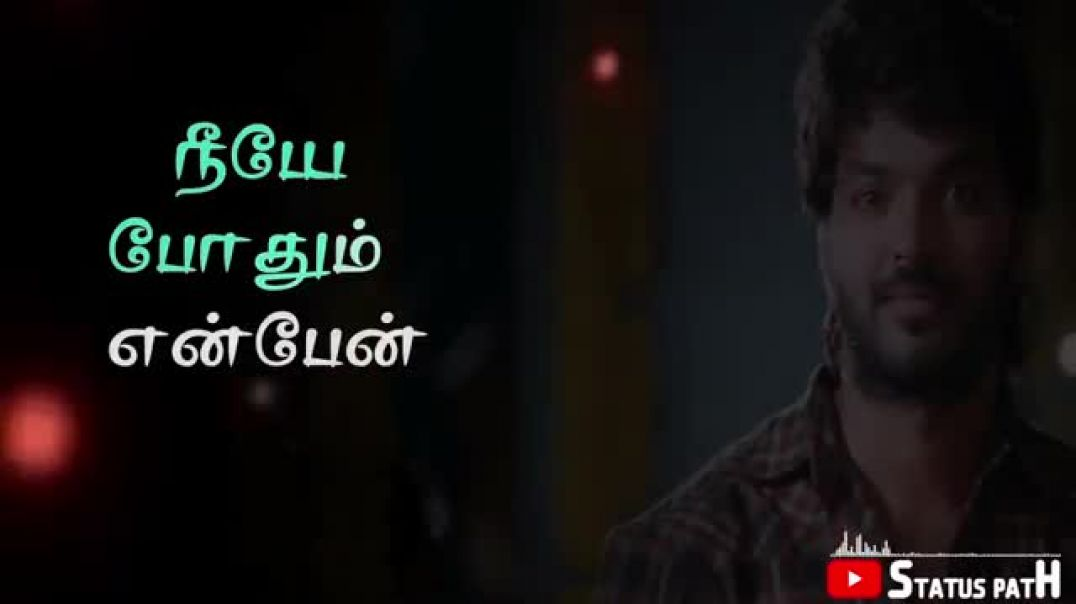 Tamil Love Feeling Status Download - Neeye Vaazhkai Enben whatsapp status