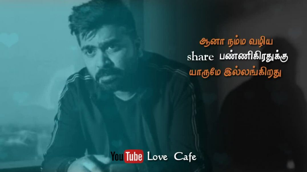 Sad Love Dialogue Status Download | Simbu Love Failure Feeling Video | for Whatsapp Tamil